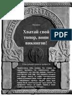 перевод Rune