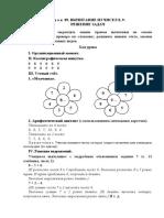 matematika_no89_-_no110.docx
