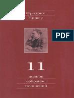 Полное собрание сочинений. Том 11.pdf