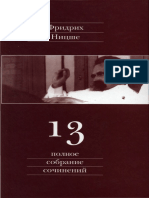 Полное собрание сочинений. Том 13.pdf