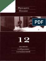 Полное собрание сочинений. Том 12.pdf