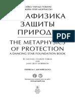 Тобиас М.Ч., - Метафизика защиты природы  - libgen.lc