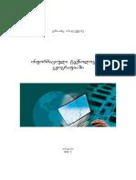 [ ვ. ჩხაიძე, ი. სალუქვაძე ] ინფორმაციული ტექნოლოგიები გეოგრაფიაში 2016
