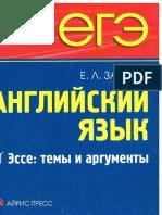 Zanina_ essays.pdf
