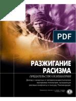 Доклад о ненаучных и человеконенавистнических программах психиатрии