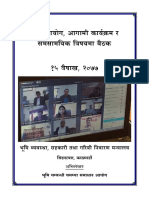 report_of_meeting_among_ministers