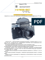 kiev6sttl.pdf