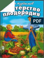 Курдюмов Н.И. - Мастерство Плодородия - 2012