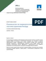 22 - Руководство по первоначальной установке системы хранения NetApp