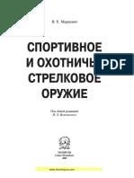 markevich_orugie_book