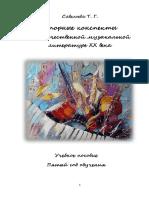Конспекты по отечественной музыке.pdf