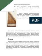 армянские народные инструменты