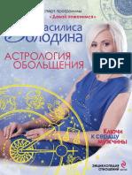 Volodina_Vasilisa_Astrologiya_obolsheniya._Kluchi_k_serdcu_muchchiny._Enciklopediya_otnoshenii._Litmir.net_bid211241_original_a1467.pdf