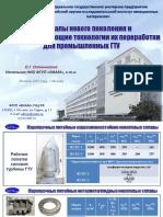 materialy_novogo_pokoleniya_i_resursosberegayuwie_tehnologii_ih_pererabotki_dlya_promyshlennyh_gtu