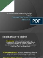 Л2_Показатели точности измерений