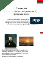 Википедия о знаменитостях армянского происхождения