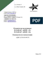 Планар-4ДМ2.pdf