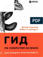 Гид по Computer Science для каждого программиста