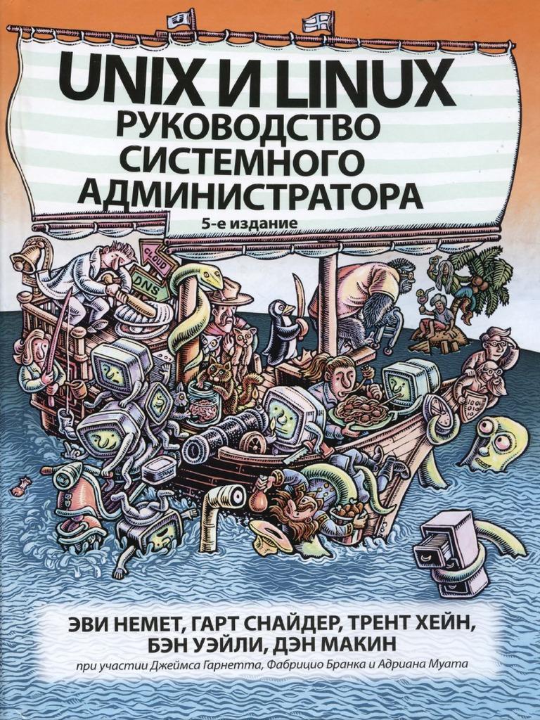 Unix и Linux. Руководство системного администратора. 9 e издание ...