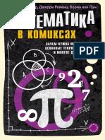 Сардар З., Рейвиц Д., Борин Л. - Математика в комиксах. Зачем нужна математика, основные теории, системы и многое другое…- 2019.pdf
