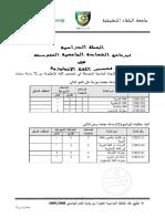 الخطة الدراسية لتخصص اللغة الانجليزية(1)