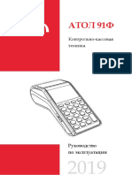АТОЛ 91Ф руководство
