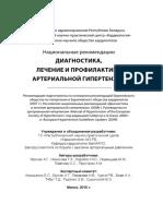 АГ.pdf