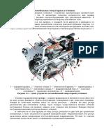 Автомобильные генераторные установки