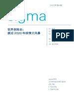 sigma-4-2020-cn
