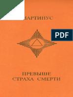 Юдлав Эрик - Даосская йога и сексуальная энергия. Трансформация тела, ума и духа.pdf