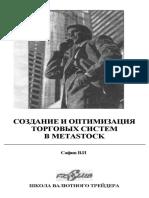 В.Сафин.Создание и оптимизация торговых систем в MetaStock.doc