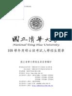 國立清華大學109學年度碩士班考試入學招生簡章.pdf