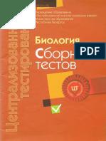 []_Centralizovannoe_testirovanie_2012._Biologiya__(z-lib.org).pdf