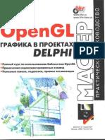 Krasnov OpenGL Delphi