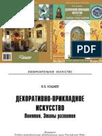 Dekorativno-prikladnoe_iskusstvo_Ponyatiya._Etapyi_razvitiya