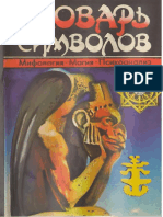 dictionary_characters Х. Э. Керлот.pdf