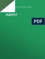 Идио́т Фёдора Достоевского.pdf