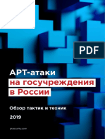 apt-attacks-government-2019-rus