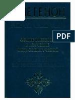 Genon_Obshchee-vvedenie-v-izuchenie-indusskih-ucheniy.399730.pdf