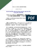 社科院發佈2006年中國文化產業發展形勢
