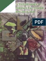 zashita teplichnix.pdf