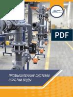 Filtration systems -ru-pre (1)