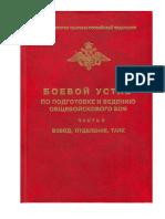 2005_bu3 tactica ruso.pdf