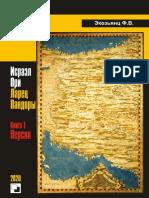 book-ekosians-yisrael-ori-pandora-box-vol-1-2020