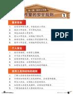 Big Book RBT SJKC.pdf