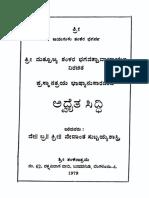 Advaitha-Siddhi - Vedanta Subbaiyya Shastri