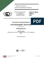 3452-4-2011_ISO GOST ru
