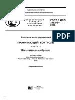 3452-3-2009_ISO GOST ru.pdf