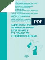 Национальная программа оптимизации питания детей в возрасте от 1 года до 3 лет в РФ