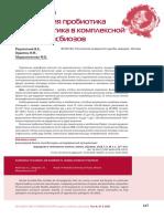 kombinatsiya-probiotika-i-metabiotika-v-kompleksnoy-terapii-disbiozov
